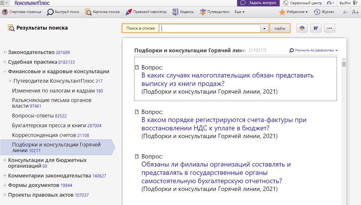 Новый информационный банк Подборки и консультации Горячей линии