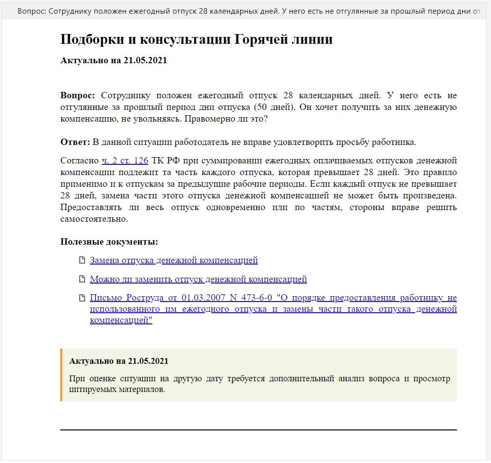 Новый информационный банк: ответы Горячей Линии в КонсультантПлюс